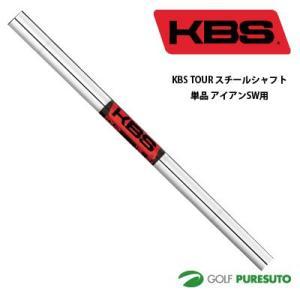 KBS TOUR スチールシャフト単品 アイアン SW用 37.5インチ テーパーティップ 日本正規モデル 【■OK■】 puresuto