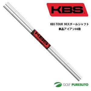 KBS TOUR 90 スチールシャフト単品 アイアン #4用 39.5インチテーパーティップ 日本正規モデル 【■OK■】 puresuto