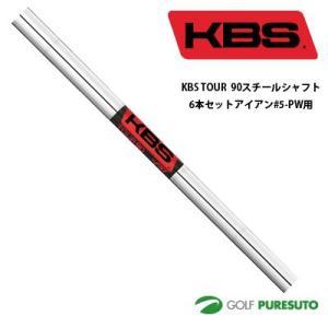 KBS TOUR 90 スチールシャフト 6本セット アイアン #5-PW用テーパーティップ 日本正規モデル 【■OK■】 puresuto