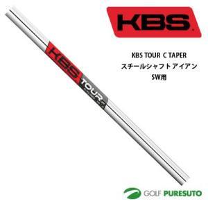 KBS TOUR C TAPER スチールシャフト単品 アイアン SW用 37.5インチ テーパーティップ 日本正規モデル 【■OK■】 puresuto