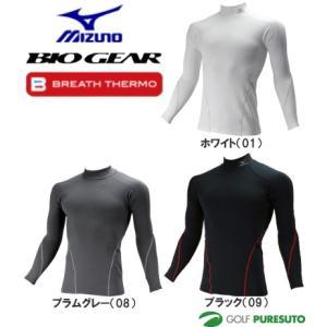 ミズノ バイオギア ゴルフ専用 ハイネック長袖シャツ ブレスサーモ 52JJ4501 即納|puresuto