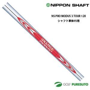 日本シャフト NS PRO MODUS 3 TOUR 120 アイアン用 スチールシャフト 単品 #5用 39.5インチ 【■OK■】