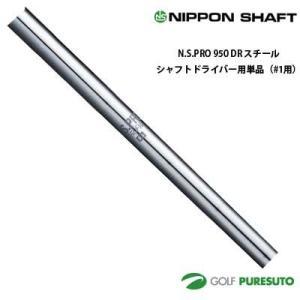 日本シャフト NS PRO 950DR ドライバー用 スチールシャフト 単品 #1用 44インチ【■OK■】 puresuto