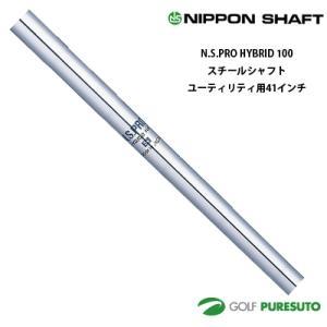 日本シャフト NS PRO HYBRID 100 ユーティリティ用 スチールシャフト 単品 41インチ【■OK■】 puresuto