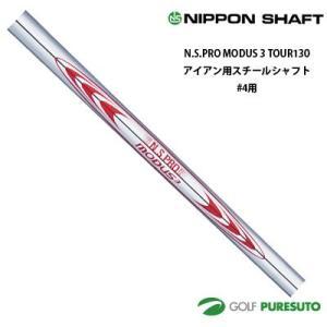 日本シャフト NS PRO MODUS3 TOUR 130 スチールシャフト単体 アイアン #4用 40インチ【■OK■】