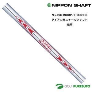 日本シャフト NS PRO MODUS3 TOUR 130 スチールシャフト単体 アイアン #8用 38インチ【■OK■】