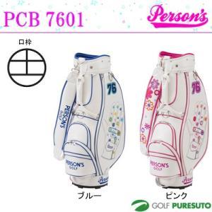 【レディース】パーソンズ 8型 キャディバッグ PCB7601 グローブ柄【■Ti■】|puresuto