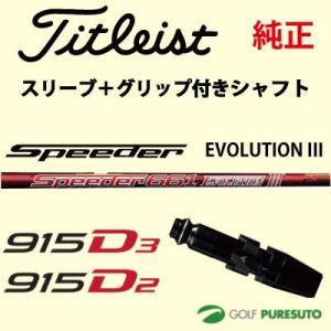 【スリーブ+グリップ装着モデル】タイトリスト 915Dシリーズ ドライバー用 シャフト単体 Speeder Evolution III シャフト Sure Fit Tour 【■ACC■】
