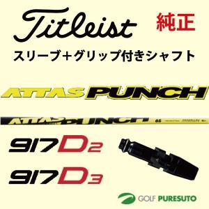 【スリーブ+グリップ装着モデル】タイトリスト 917 D2・D3ドライバー用 シャフト単体 ATTAS PUNCH シャフト Sure Fit Tour 【■ACC■】