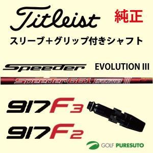 【スリーブ+グリップ装着モデル】タイトリスト 917 F2・F3フェアウェイウッド用 シャフト単体 Speeder Evolution III シャフト Sure Fit Tour 【■ACC■】