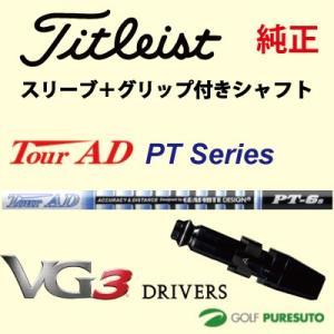 【スリーブ+グリップ装着モデル】タイトリスト Titleist VG3 2016 ドライバー用シャフト単体 Tour AD PT シャフト【■ACC■】