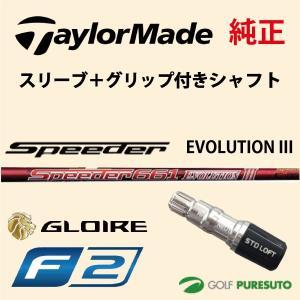 【スリーブ+グリップ装着モデル】テーラーメイド GLOIRE F2 ドライバー用 シャフト単体 Speeder Evolution III モデル グローレ エフツー 【■Tays■】
