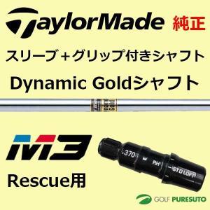 【スリーブ+グリップ装着モデル】テーラーメイド Taylormade M3 Rescue用 シャフト単体 DynamicGold モデル【■Tays■】 puresuto