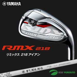 ヤマハ YAMAHA RMX 218 アイアン 単品 #5、AW、SW FUBUKI AI II IRON 50 カーボンシャフト 2018年モデル|puresuto