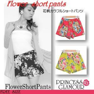 選べる送料 花柄 カラフル  ショートパンツ|puri-gura