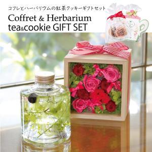 プリザーブドフラワー 母の日 ギフト プレゼント 贈り物 お礼 結婚祝い 記念日 コフレとハーバリウム 紅茶 クッキー ギフトセット 送料無料 purizasenka