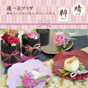 プリザーブドフラワー 母の日 プレゼント ギフト 記念日 小物置き 菓子器 お皿 あじさい バラ 選べる 和風 送料無料|purizasenka