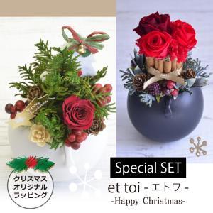 プリザーブドフラワー ギフト プレゼント クリスマス 誕生日 お正月 記念日 着せ替え 2個セット 送料無料 エトワ|purizasenka