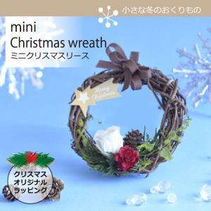 プリザーブドフラワー ギフト プレゼント クリスマス ミニリース|purizasenka
