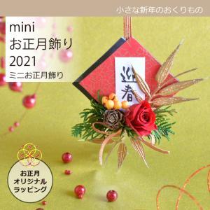 プリザーブドフラワー ギフト プレゼント 迎春 新年 忘年会 新年会 バラ お正月飾り|purizasenka