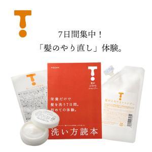内容量 シャンプー70ml 美容液10g×1 商品区分 化粧品 商品特徴 【シャンプー】  シルク・...