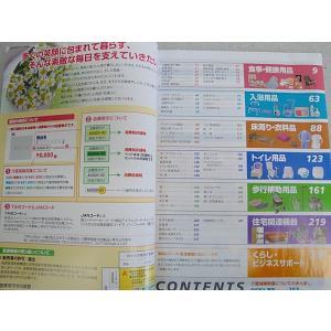 福祉用商品カタログ【無料送付】【初回ご注文時に...の詳細画像2