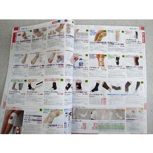 福祉用商品カタログ【無料送付】【初回ご注文時に...の詳細画像3