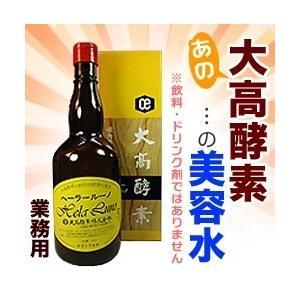 【大高酵素】 ヘーラールーノ業務用 美容水 720ml(飲料...