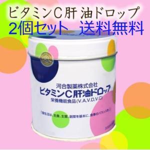 【送料無料・2個セット・即納】ビタミンC肝油ドロップ 300粒 河合製薬 栄養機能(VC、VD、VA健康)食品