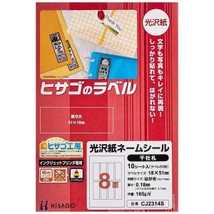 ヒサゴ 光沢紙ネームシール千社札10枚 CJ2314S|purrbase-store