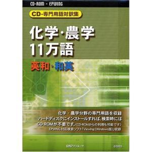 CD-専門用語対訳集 化学・農学11万語 英和・和英 purrbase-store