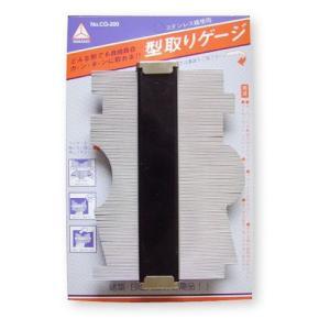 型取りゲージ (200mm) CG-200|purrbase-store