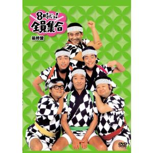 8時だョ!全員集合 最終盤 通常版 [DVD]|purrbase-store