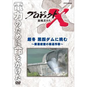 プロジェクトX 挑戦者たち 厳冬 黒四ダムに挑む 〜断崖絶壁の輸送作戦〜 [DVD]|purrbase-store