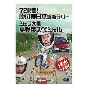 水曜どうでしょう 第16弾 72時間! 原付東日本縦断ラリー/シェフ大泉 夏野菜スペシャル [DVD]|purrbase-store