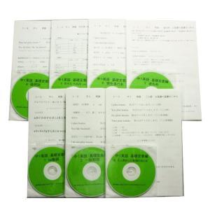 英語 中学 1年 DVD 授業 テキスト 問題集 7枚 セット 基礎 中1|purrbase-store