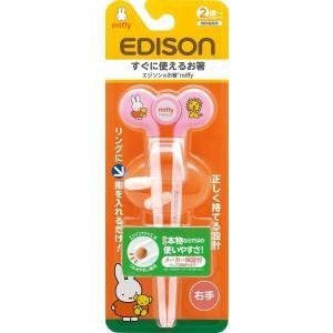 エジソン ベビー用はし エジソンのお箸 ミッフィー 右手用 ピンク (2歳から対象) ミッフィーと一緒に楽しくお食事|purrbase-store