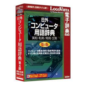 日外コンピュータ用語辞典第4版 英和・和英/用例・文例 purrbase-store