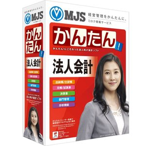 MJSかんたん!法人会計10 purrbase-store