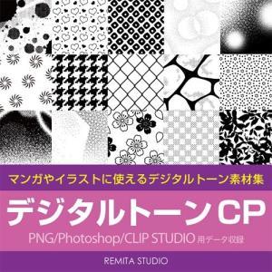 デジタルトーンCP PNG/Photoshop/CLIP STUDIO用データ収録 DVD-ROM CP001 purrbase-store