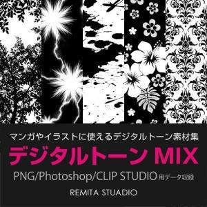 デジタルトーンMIX PNG/Photoshop/CLIP STUDIO用データ収録 DVD-ROM MIX001D purrbase-store