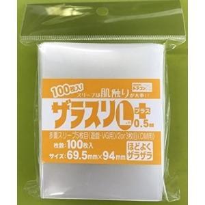 ザラスリ 【Lプラス】 (69.5?×94?) 【100枚入り】|purrbase-store