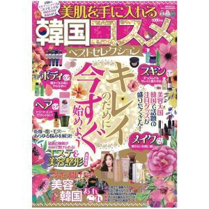 美肌を手に入れる 韓国コスメベストセレクション (韓流Scandal 2018年5月号 増刊号)|purrbase-store