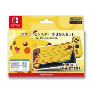 ポケットモンスター きせかえセット for Nintendo Switch ピカチュウ purrbase-store
