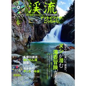 渓流2020 春 2020年 3 月号 [雑誌]: つり人 増刊|purrbase-store
