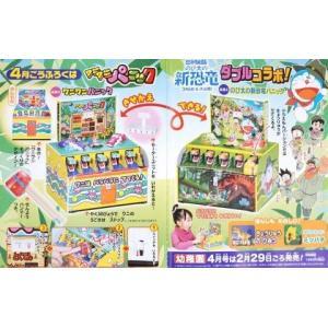 幼稚園 2020年 04 月号 [雑誌]|purrbase-store