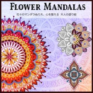 Flower Mandalas 花々のマンダラぬりえ、心を整える (大人の塗り絵): 塗り絵 大人 ストレス解消とリラクゼーションのための。100ページ。  ぬりえページをリラッ purrbase-store