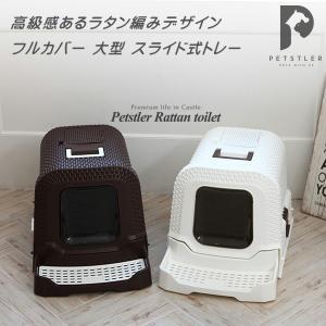 Petstler rattan toilet 猫のトイレ ペスラー ラタントイレ フルカバー 掃除がしやすい の画像
