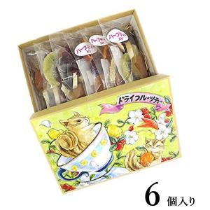 ハーブティー フルーツティー ギフトBOX 6個入り 紅茶 食べる ドライフルーツ ティーバッグ 贈り物 プレゼント 送料無料 ハイボール 紅茶ハイの画像