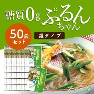糖質0gぷるんちゃん麺タイプ50袋 賞味期限22.5.19以降|purunchan